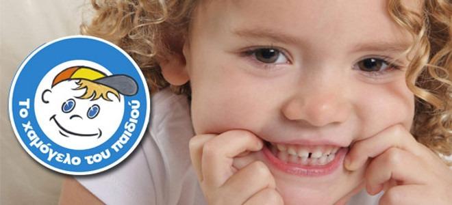 Γιορτή για τα Παιδιά από «Το Χαμόγελο του Παιδιού»