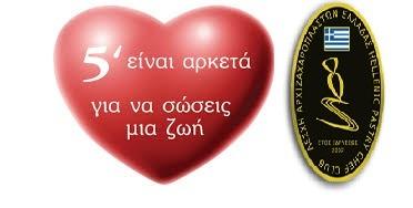 Τράπεζα Αίματος της Λέσχης Αρχιζαχαροπλαστών Ελλάδος