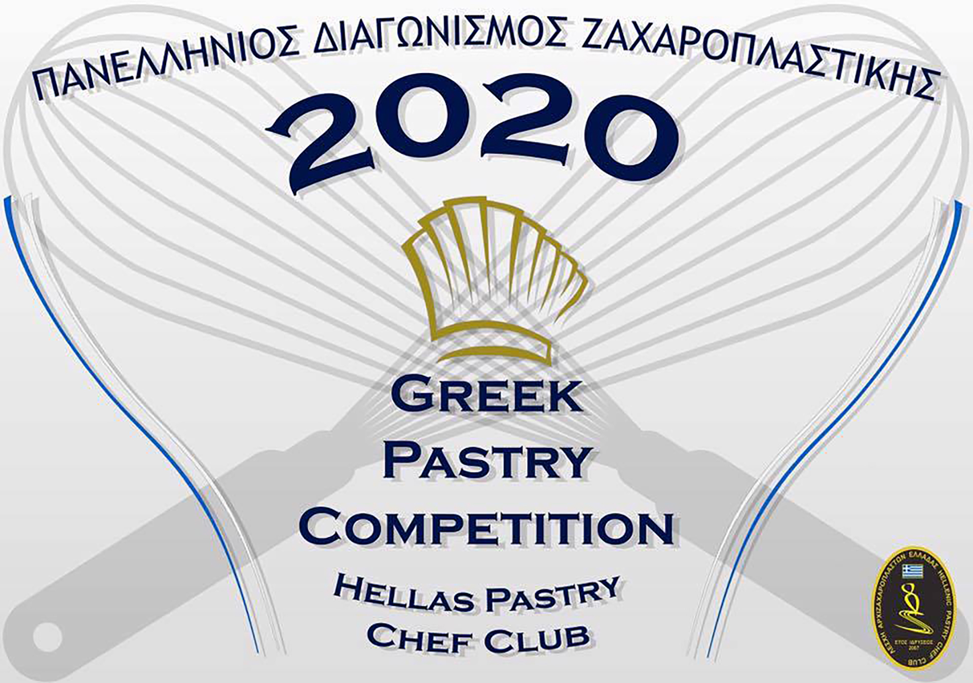 greek pastry competition